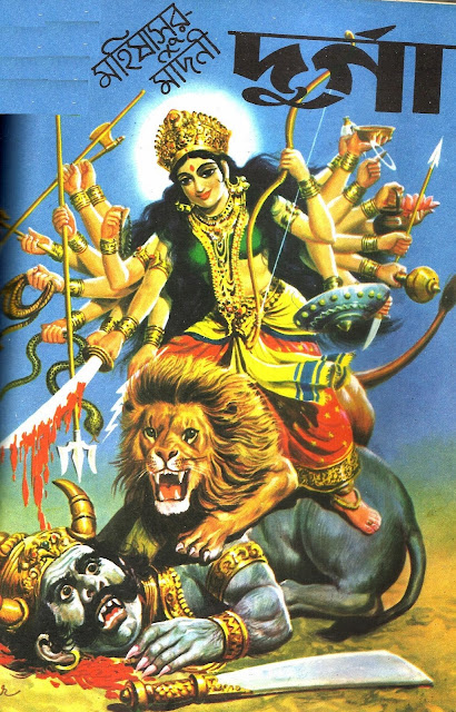 http://manashsubhaditya.blogspot.com/2012/10/devi-durga-graphical-mythological.html?utm_source=BP_recent