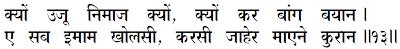 Sanandh by Mahamati Prannath - Verse 20-13