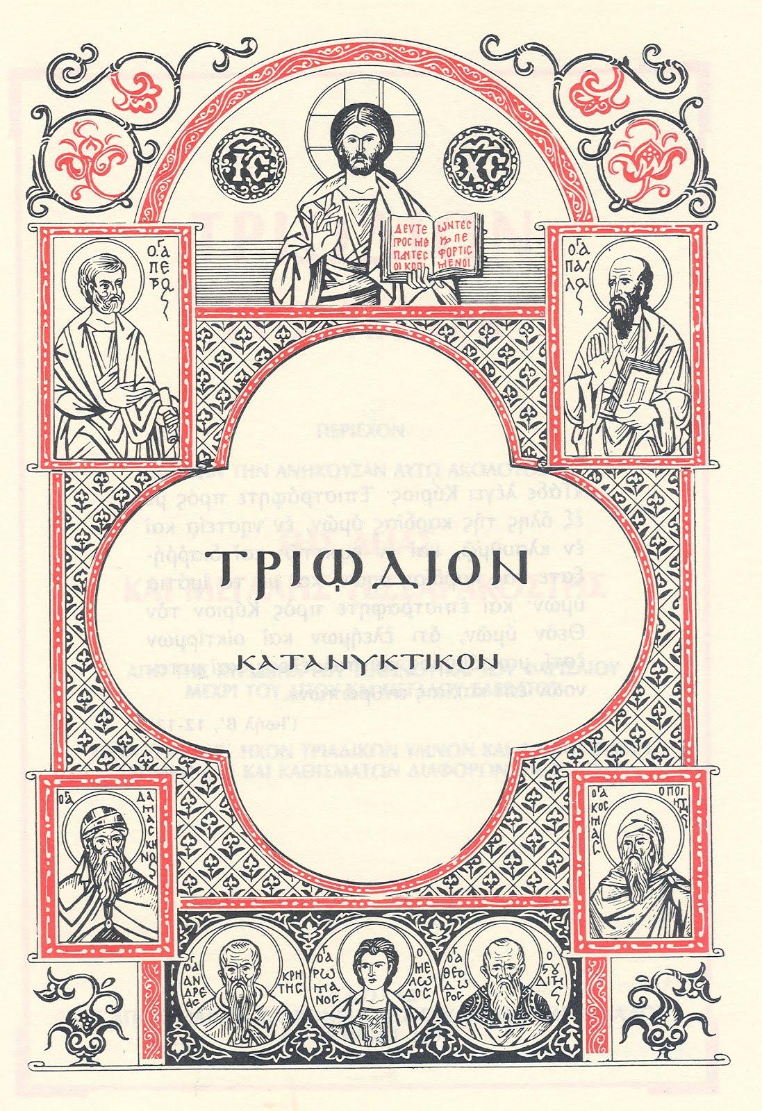 Το Τριώδιον