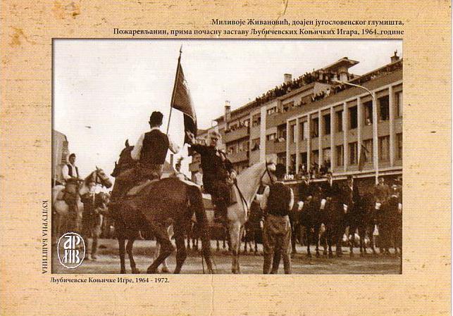 Љубичевске коњичке игре, 1964 -1973.