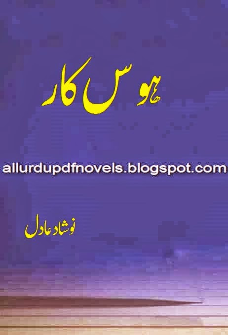 Hawas kar Urdu novel by Noshad Adil pdf.