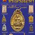 หนังสือพระเครื่องล้ำค่า ฉบับเดือน มกราคม 2558 หน้าปก เหรียญหล่อเนื้อนวะโลหะ หลวงพ่อพาน วัดโป่งกะสัง