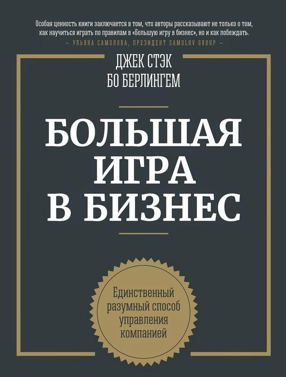 Большая игра в бизнес - отличная книга об управлении! От практика для практиков