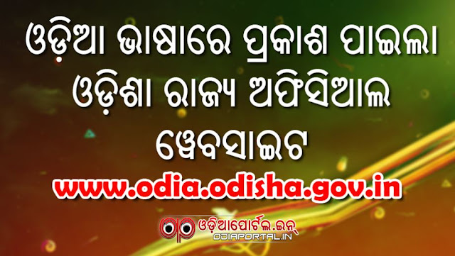Odisha Government Official Website Launched In Odia Language (www.Odia.Odisha.gov.in)