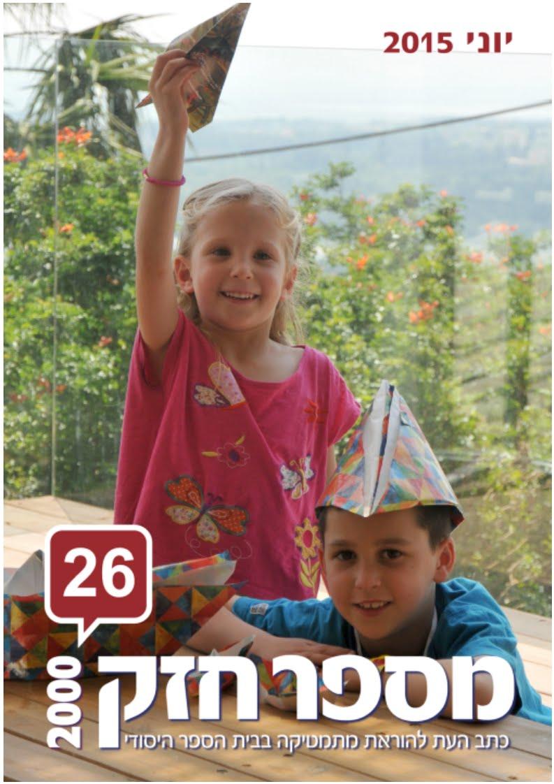 """""""מספר חזק 2000 - כתב העת להוראת מתמטיקה בבית הספר היסודי"""" גיליון 26, יוני 2015"""