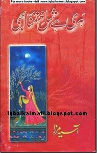 Hari Hai Shakh e Tammana Abhi By Asia Mirza