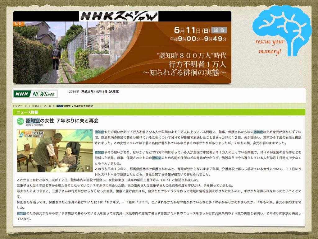 認知症報道 NHK
