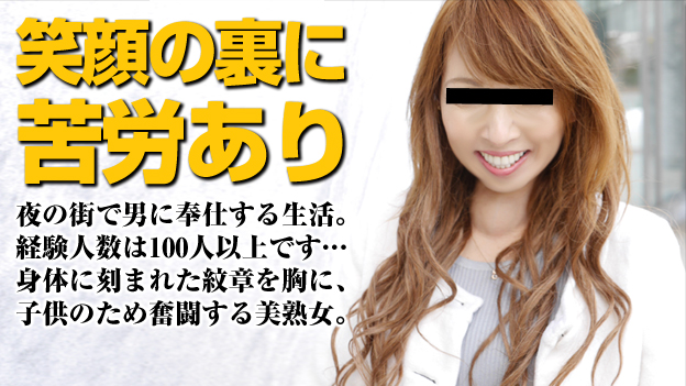 [Uncensored] 062315_439_Shoko Igarashi