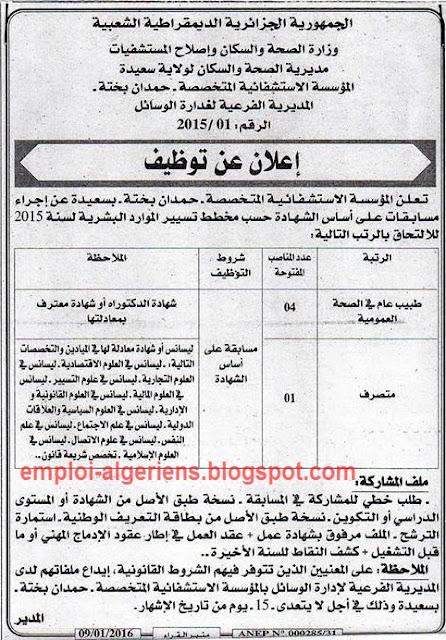 إعلان عن مسابقة توظيف في المؤسسة الاستشفائية المتخصصة بولاية سعيدة  جانفي 2016