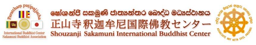 Sakamuni International Buddhist Center