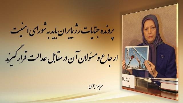 ایران-مریم رجوی، از تصويب شصت و دومین قطعنامه محكوميت نقض حقوق بشر در #ایران در کمیته سوم مجمع عمومی ملل متحد استقبال کرد