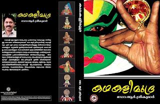 A book written by Dr R Sreekumar