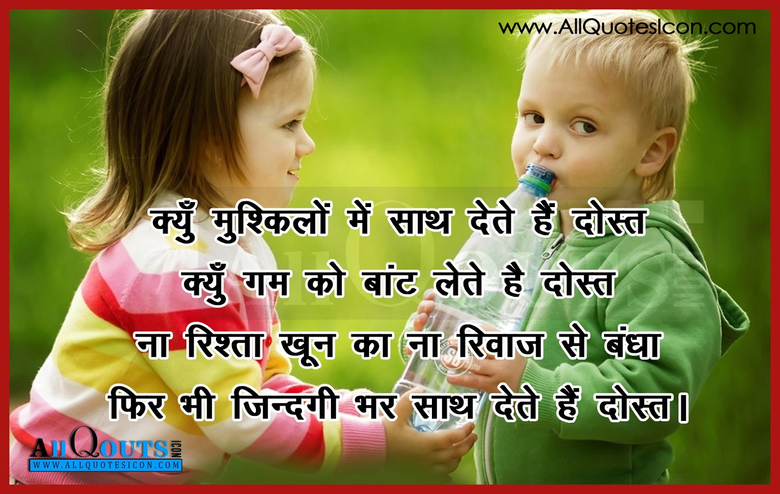Best Source Hindi Friendship Quotes Wallpapers Amzing Pictures
