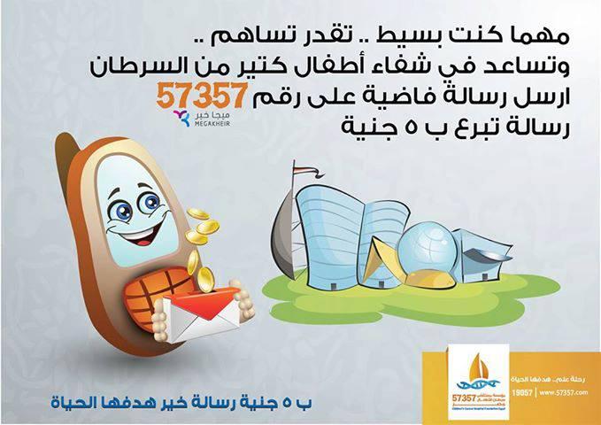 إدعم مستشفى 57357