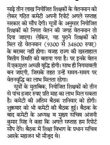 Niyojit Teacher Vetanmaan Committee News 2015
