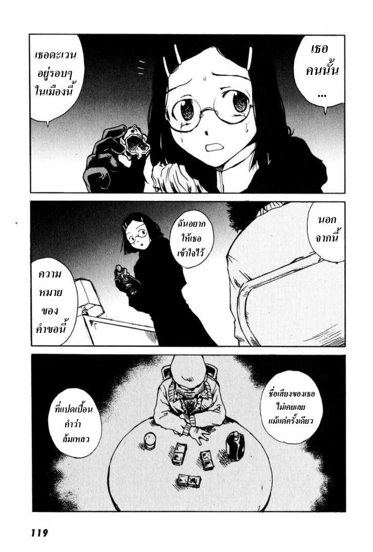 อ่านการ์ตูน Tokyo Red Hood 3 ภาพที่ 43