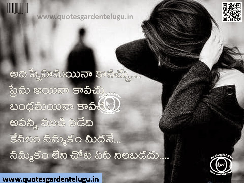 Best-Telugu-Friendship-Love-Quotes-Images-180614 - Best Telugu inspirational quotes - Best Inspirational Telugu Quotes