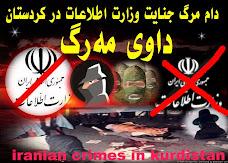 دام مرگ جنایت اطلاعات رژیم در کردستان