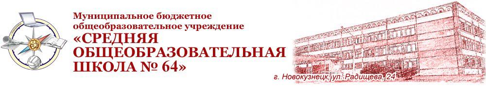 Муниципальное бюджетное  общеобразовательное учреждение «Средняя общеобразовательная школа №64»