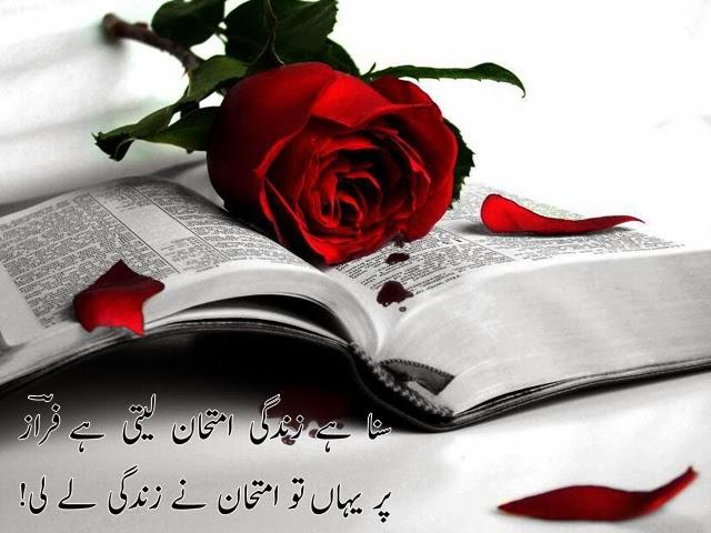 Urdu Shayari   Sher-o-Shayari Koi Diwana kahta hai..