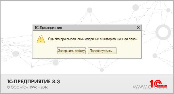 Ошибка при запуске службы агент сервера 1с предприятия 82