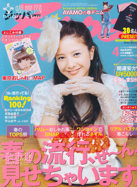 Zipper (ジッパー)  April 2012 jmagazine scans