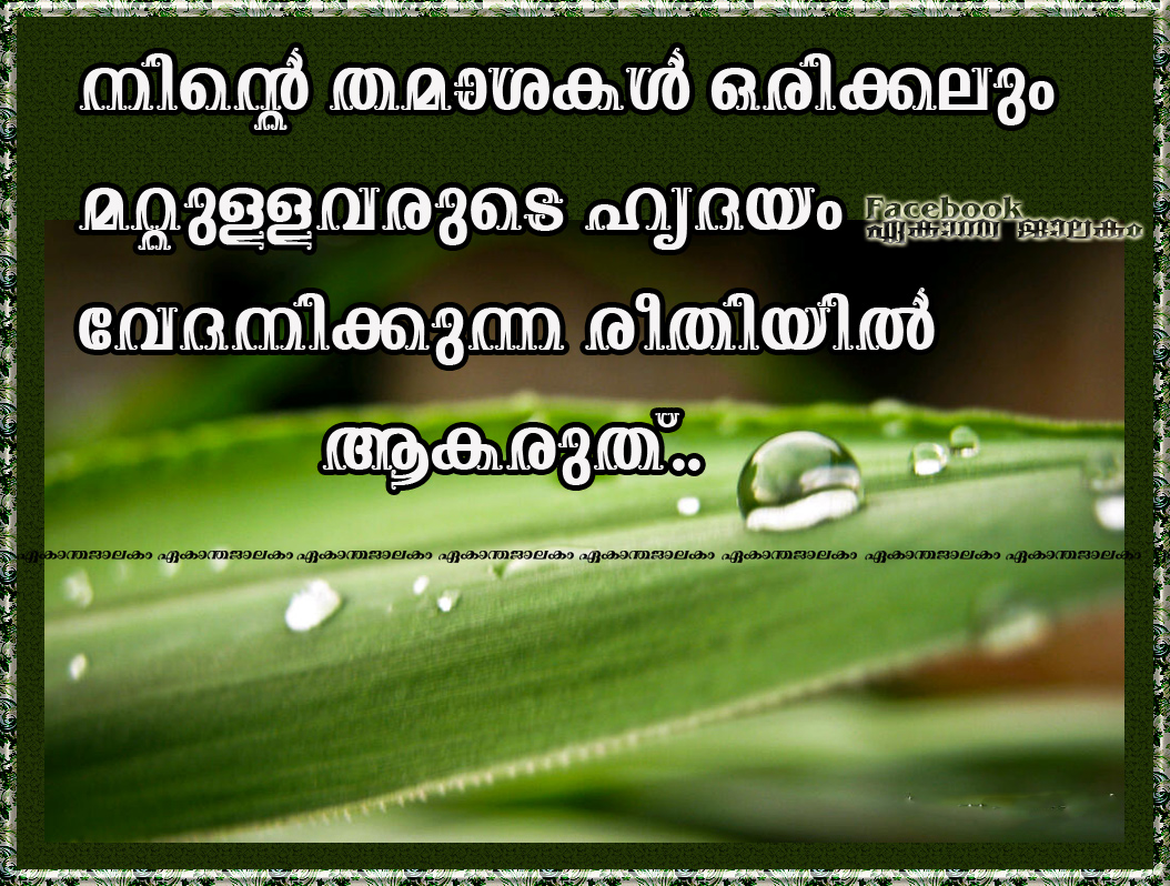"Search Results for ""Malayalam Loneliness Quotes"" – Calendar 2015"