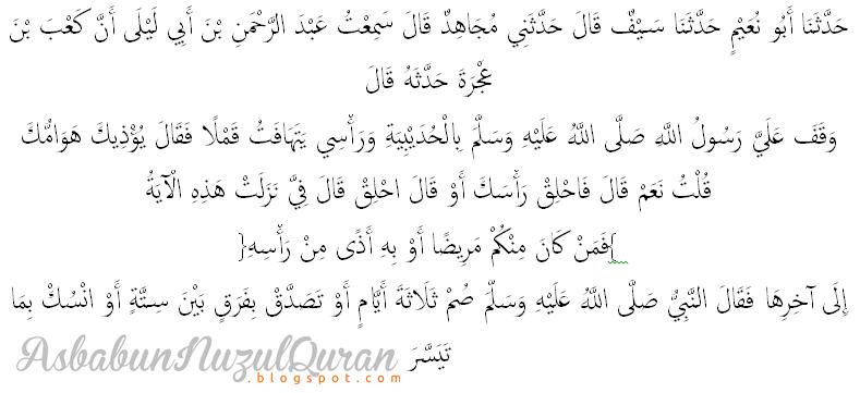 surat al baqarah ayat 196