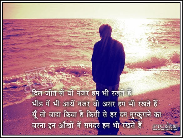 All Hindi Shayari Hindi Shayari Dosti In English Love Romantic Image