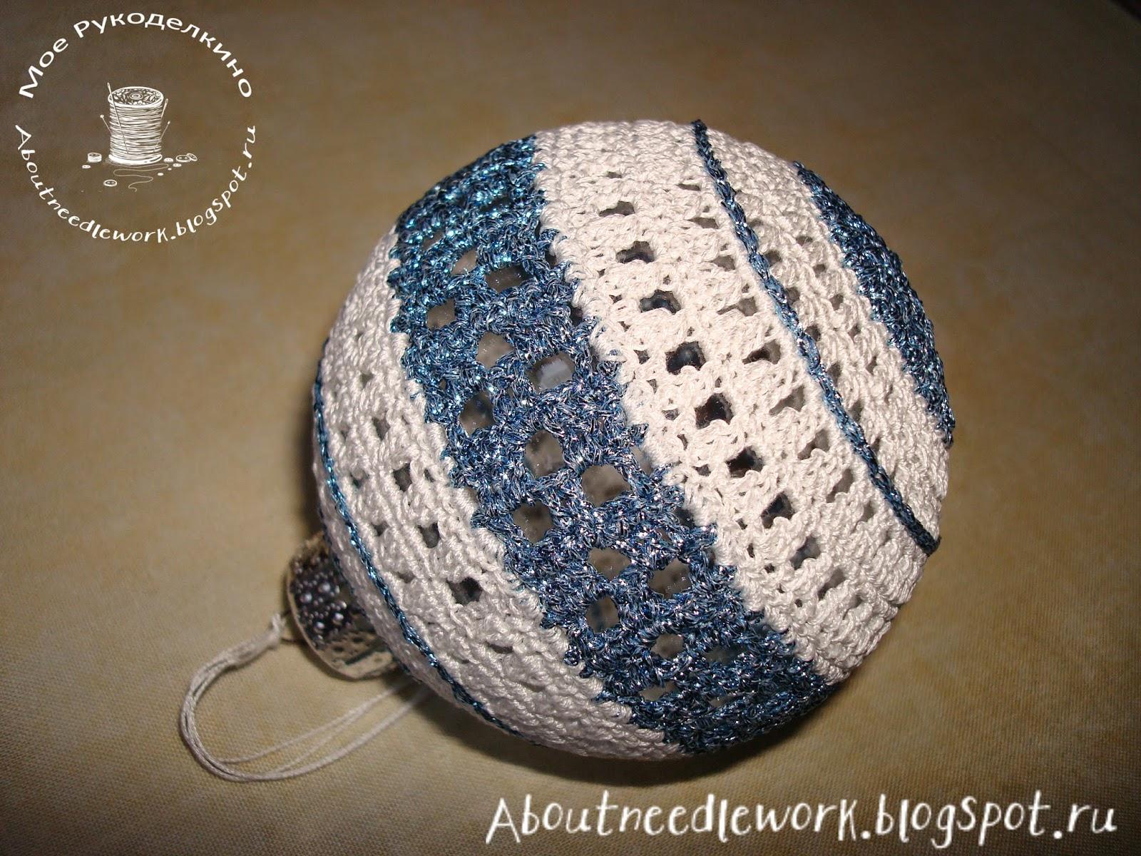 Елочный шар: вязание крючком