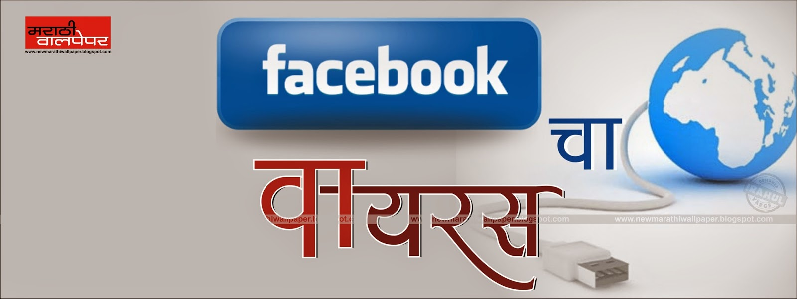 Facebook cha Virus + New Marathi Wallpaper - Marathi Wallpaper