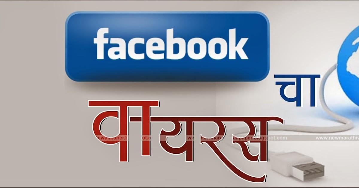 Facebook cha Virus + New Marathi Wallpaper | Marathi Wallpaper