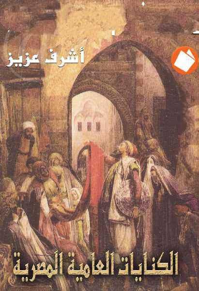 الكنايات العامية المصرية لـ أشرف عزيز