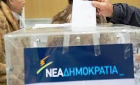 entasi_se_eklogiko_ths_neas_dimokratias_300_190