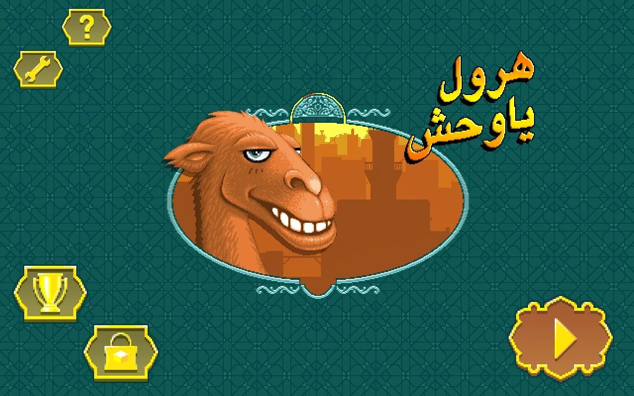 تحميل لعبة هرول يا وحش اللعبة العربية برابط مباشر