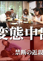 asiatengoku 278 禁断の変態一家の実態 変態中出し狂家族 アジア天国ドラマ / 変態家族