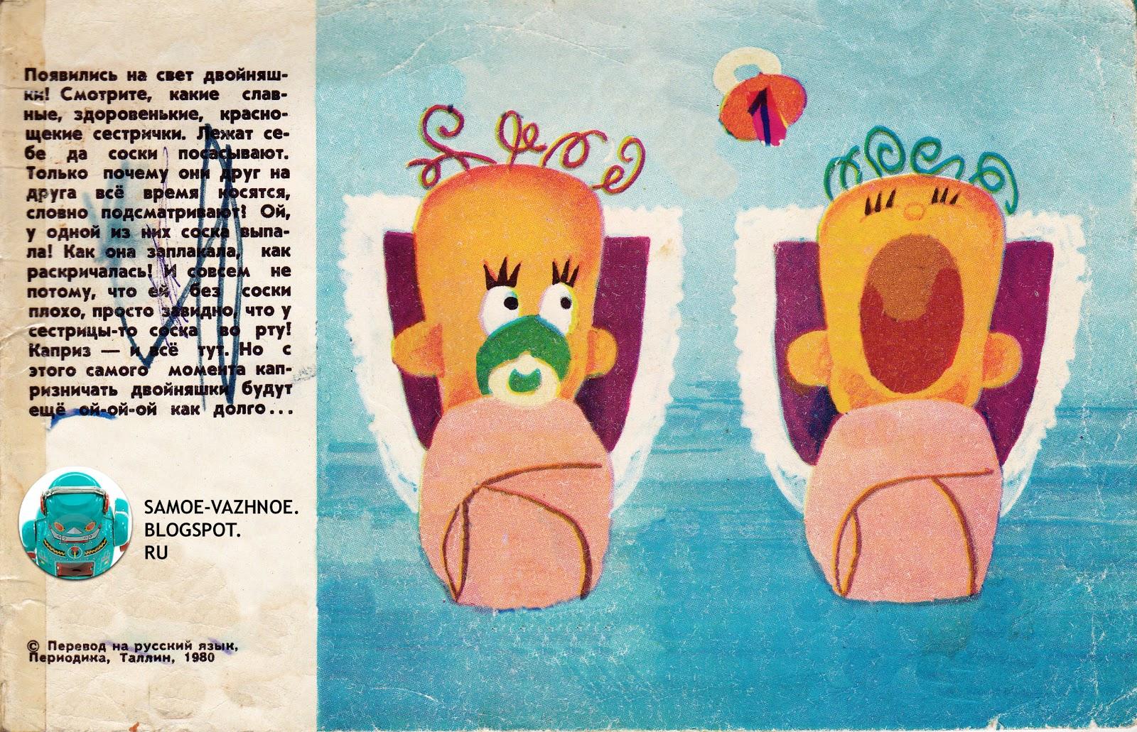 Старая детская книга головы кабачки