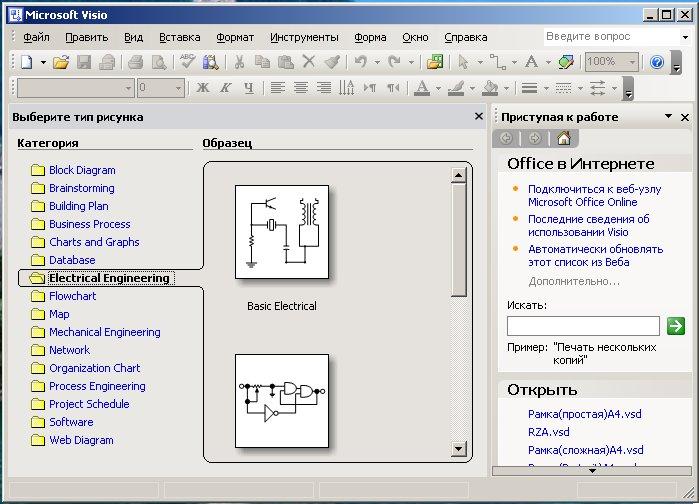сложность создания электрических схем по ГОСТу; - при открытии файла со схемой в других версиях Word возможно...