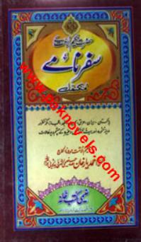 Hakeem ul Umaat Ky Safar Namee by  Mufti Ahmad Yaar Khan Naeemi