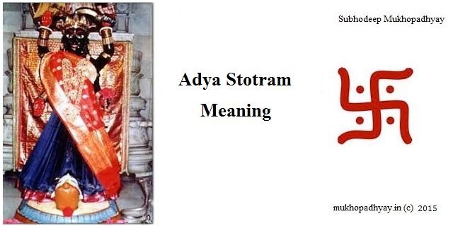 Adya Stotram meaning