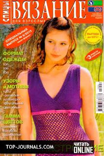 Журналы онлайн журнал вязание для взрослых спицы спецвыпуск 6