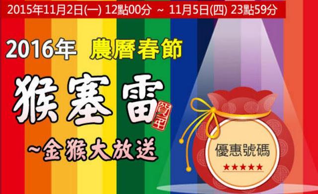 雪祭啱洗,正呀!Japanican「e路東瀛」日本酒店優惠碼,即減【2,016円】,限時4日!