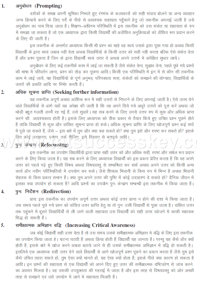 प्रश्न कौशल (Skill of Questioning), CTET 2015 Exam Notes, CTET Online free Study Material, PDF Notes Download, HTET, NET, B.ed, M.ed Study Notes.