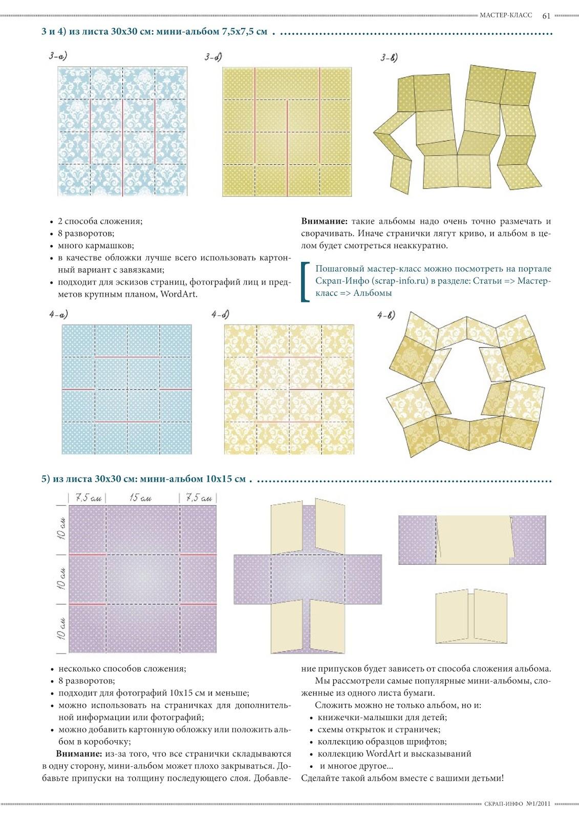 Как сделать открытку из одного листа бумаги