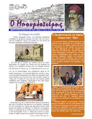 Τεύχος 16 Απρίλιος 2011
