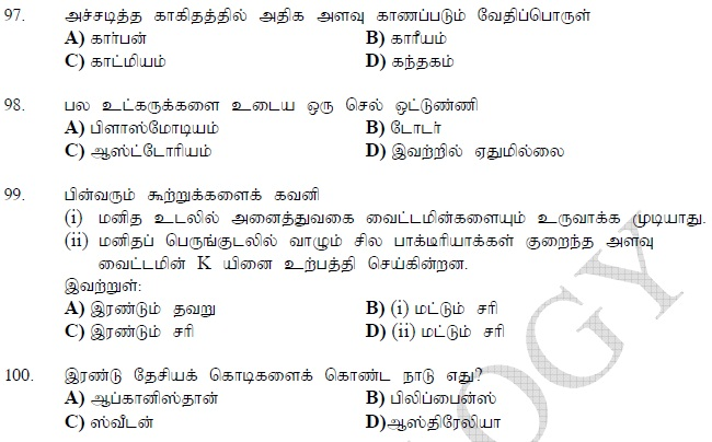 Tnpsc Question Papers Answers Paper