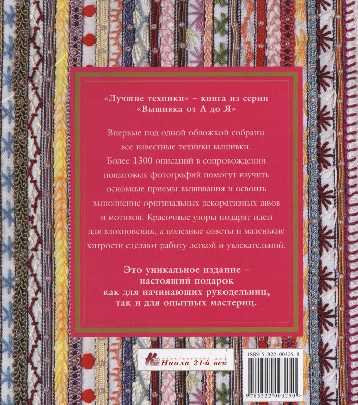 Книга - Техники вышивки с подробными инструкциями