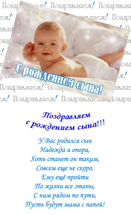 Поздравление родителям с рождением мальчика в прозе