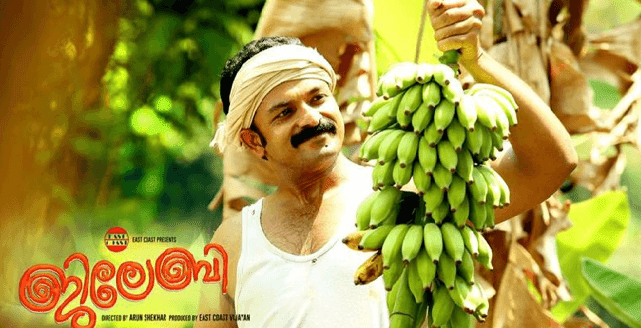 Jilebi(2015) : Njanoru Malayali Song Lyrics