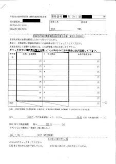 登録免許税計算書